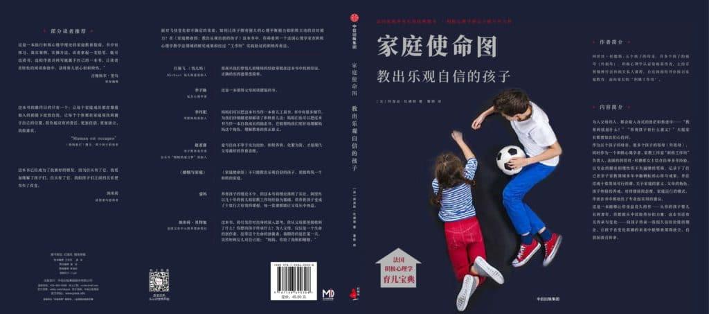 Mon livre - Traduction chinoise